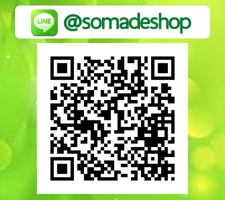 สั่งทำตุ๊กตา => Add Line: @somadeshop